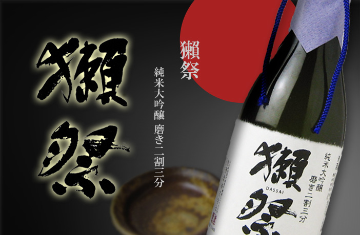旭酒造の獺祭 磨き23