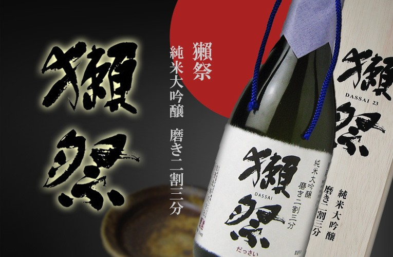 獺祭 磨き二割三分 純米大吟醸 木箱入り 720ml