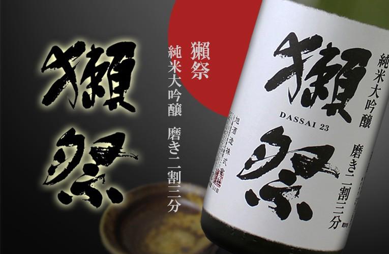 獺祭 純米大吟醸 磨き二割三分 1800ml 化粧箱なし