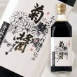 画像1: 菊醤 500ml 【醤油/ヤマロク醤油/きくびしお】 (1)