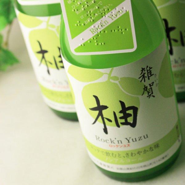 画像1: 雑賀 柚 ロックンユズ 720ml (ノンアルコール飲料/九重雑賀/さいか) (1)