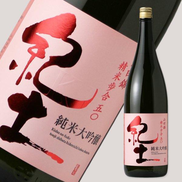 画像1: 紀土 純米大吟醸 1800ml (1)