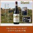 画像2: バルバレスコ・マッセリア (赤ワイン イタリア ピエモンテ州 750ml 夏季クール便推奨)  (2)