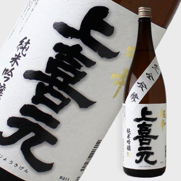 画像1: 上喜元 純米吟醸 超辛 1800ml (1)