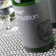 画像4: 笑四季 センセーション 黒ラベル 生酒 1800ml(要冷蔵) (4)