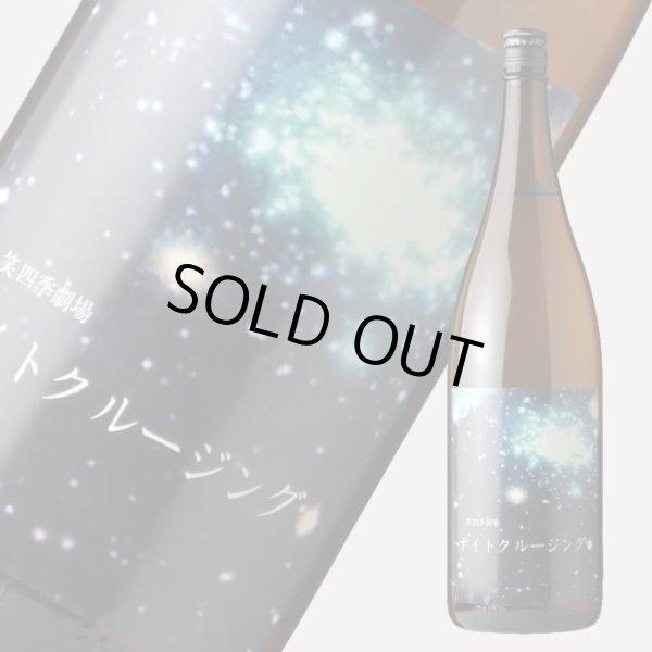 画像1: 笑四季 ナイトクルージング  1800ml(日本酒) (1)